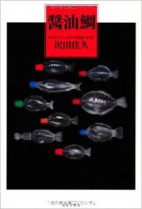 醤油鯛book