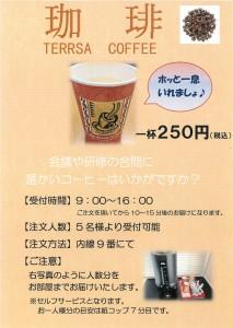 会議コーヒー