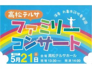 ★高松テルサファミリー_JALAN_170331