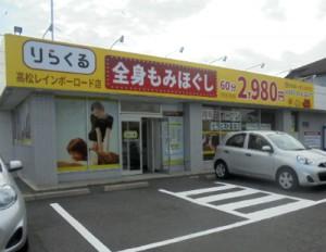 【301】りらくる高松レインボーロード店