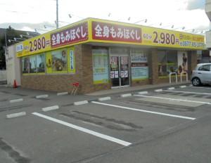 【302】りらくる丸亀店