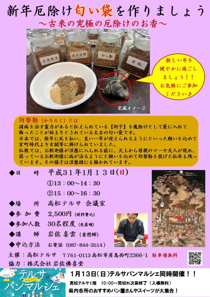 【改】匂い袋チラシ最終版