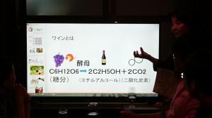 ワイン講座スクリーン