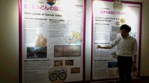 うどんの歴史4