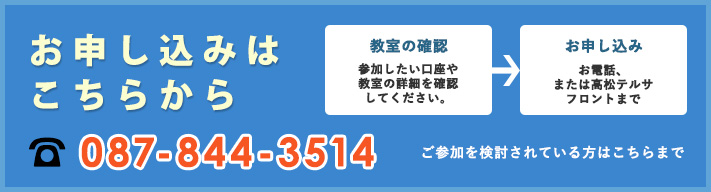 お申し込みはこちらから 087-844-3511  お電話、はがきまたは高松テルサフロントまで
