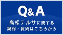 Q&A:高松テルサに関する疑問・質問はこちらから