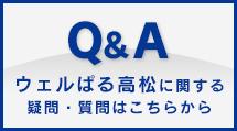 Q&A:ウェルぱる高松に関する疑問・質問はこちらから