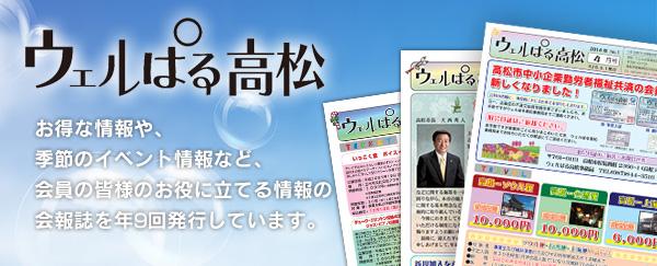 お得な情報や、 季節のイベント情報など、 会員の皆様のお役に立てる情報の 広報誌を年8回発行しています。